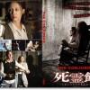 『死霊館』あらすじ感想とネタバレ映画批評・評価