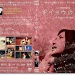『タイヨウのうた』あらすじ感想とネタバレ映画批評・評価