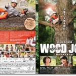 『WOOD JOB!(ウッジョブ) 神去なあなあ日常』あらすじ感想とネタバレ映画批評・評価