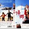 映画『帰郷(2004)』あらすじとネタバレ感想