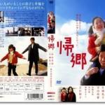 「帰郷(2004)」あらすじとネタバレ感想