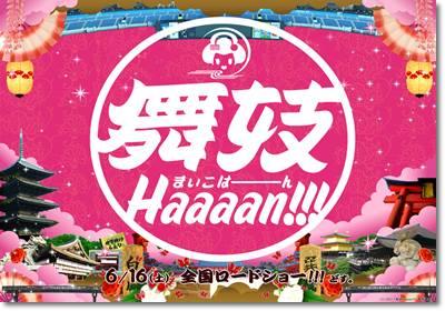 舞妓 Haaaan!!!