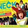 『NECK ネック』あらすじ感想とネタバレ映画批評・評価