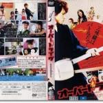 「オーバードライヴ(2004)」あらすじとネタバレ感想