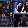 映画『ルームメイト(2013)』あらすじとネタバレ感想