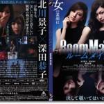 「ルームメイト(2013)」あらすじとネタバレ感想
