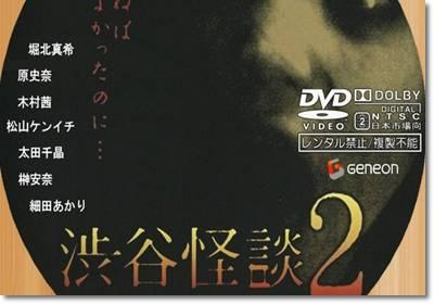 渋谷怪談2
