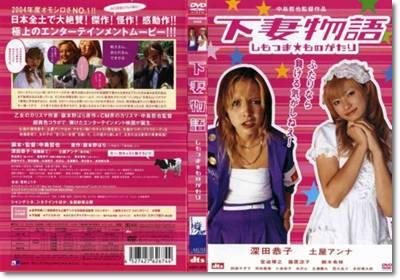 映画『下妻物語』あらすじとネタ...