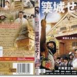 『築城せよ!』あらすじ感想とネタバレ映画批評・評価