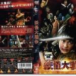 「妖怪大戦争(2005)」あらすじとネタバレ感想
