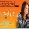 映画「アリスのままで」認知症との闘い、家族の苦悩と絆を描いた感動作