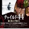 映画「チャイルド44 森に消えた子供たち」スターリン時代の罪を炙り出す衝撃作
