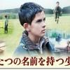 映画「ふたつの名前を持つ少年」僕は生きたい!ユダヤ人迫害から生き延びた物語