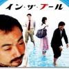 映画『イン・ザ・プール』あらすじとネタバレ感想