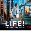 映画『LIFE!』あらすじとネタバレ感想