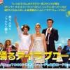 映画「踊るアイラブユー♪」1980年代の名曲が甦る!アン・ダットリー音楽監修