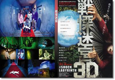 戦慄迷宮3D THE SHOCK LABYRINTH