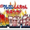 映画『クレヨンしんちゃん ガチンコ!逆襲のロボとーちゃん』あらすじとネタバレ感想