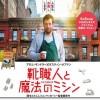 映画「靴職人と魔法のミシン」人生×魔法=幸せ!アダム・サンドラー主演ヒューマンコメディ。