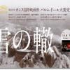 映画「雪の轍」チェーホフ作品に触発された知的な人間ドラマ!パルムドール受賞作