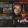 映画『1408号室』あらすじとネタバレ感想