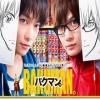 映画「バクマン。」佐藤健&神木隆之介W主役!2人の才能が新しい漫画を生む瞬間