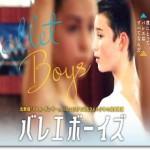 映画「バレエ・ボーイズ」北欧発バレエに賭ける青春!バレエは僕らの夢の翼