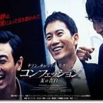 映画「コンフェッション 友の告白」3人の男達の絆と罪が心に沁みる犯罪ドラマ