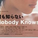 「誰も知らない(2004)」あらすじとネタバレ感想