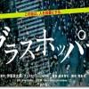映画「グラスホッパー」最強の殺し屋たちの物語。生田斗真&山田涼介主演