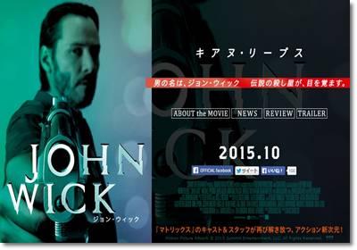 ジョン・ウイック