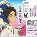 映画『百日紅 Miss HOKUSAI』あらすじとネタバレ感想