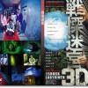 映画『戦慄迷宮3D THE SHOCK LABYRINTH』あらすじとネタバレ感想