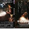映画『サイレントヒル・リべレーション3D』あらすじとネタバレ感想
