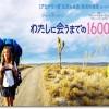 映画「わたしに会うまでの1600キロ」生きろ!リース・ウィザー・スプーン主演