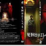 「死刑台のエレベーター(2010)」あらすじとネタバレ感想