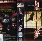 「黒い家(1999)」あらすじとネタバレ感想