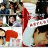 韓国のラブコメ映画のおすすめランキング10選