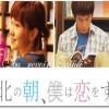 映画『台北の朝、僕は恋をする』あらすじとネタバレ感想