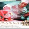 映画『ファイティング・シェフ 美食オリンピックへの道』あらすじとネタバレ感想