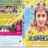 映画『ムトゥ 踊るマハラジャ』あらすじとネタバレ感想