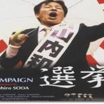 映画『選挙』あらすじとネタバレ感想