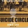 映画『自殺サークル』あらすじとネタバレ感想