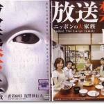 「ニッポンの大家族 Saiko!The Large family 放送禁止 劇場版2」あらすじとネタバレ感想