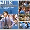 映画『MILK(ミルク)』あらすじとネタバレ感想
