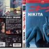 映画『ニキータ』あらすじとネタバレ感想