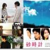 映画『砂時計(2008)』あらすじとネタバレ感想