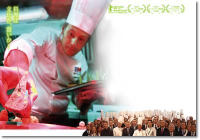 ファイティング・シェフ 美食オリンピックへの道