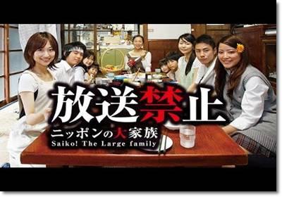 ニッポンの大家族 Saiko!The Large family 放送禁止 劇場版2