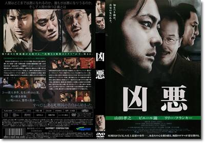 凶悪 (映画)の画像 p1_6